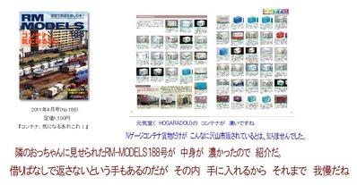 RM-MODELS-中古本2018.7.20購入2