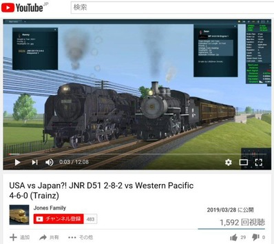 trainz USAvsJapanD51-1
