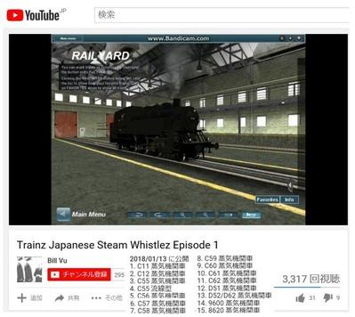 trainz 日本蒸気機関車汽笛1