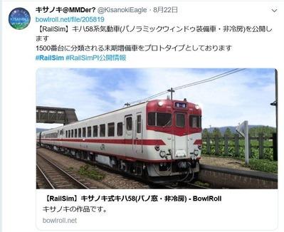 RailSim作者きのさきさんキハ58系1500番台