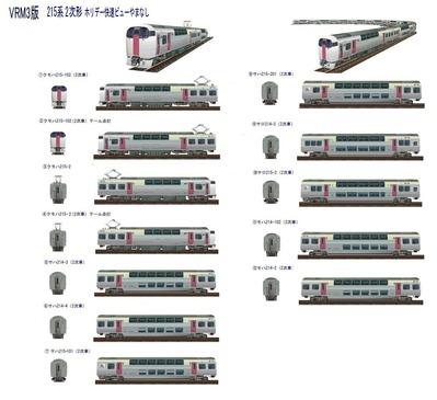 越河レイアウト特急シリーズ20-215系湘南ライナー8