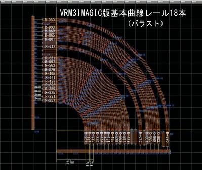 VRM3IMAGIC版カーブレール基本曲線1