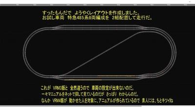 VRMonLINE-導入画面4