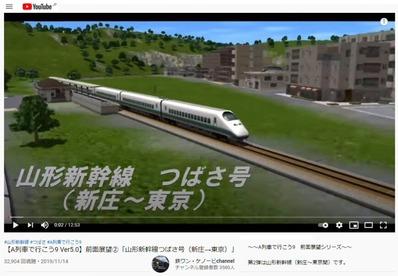 前面展望動画からA列車で行こう9から山形新幹線1