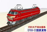 EF66-205