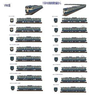115系中央東線相模色電車1