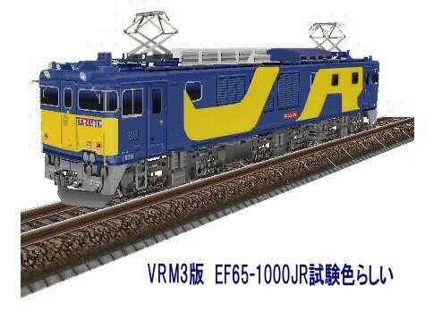 新VRM3★井戸端会議 : EF64でVRM2対VRM5 さあ 勝負だ?