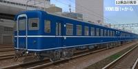 VRM5 12系客車1