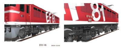 VRM5版EF81-95B