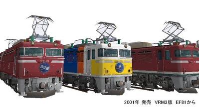 VRM3ビューわかしおEF81-2