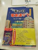 仙台市電物語1