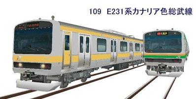109 E231系カナリア色総武線