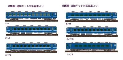 VRM2-12・14・系編成1
