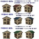VRM3版imagic住宅4