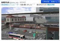 長崎カモメ毎日VRM-21