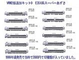 E351系からVRM2版D