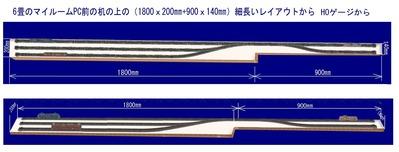 マイレイアウト200x1800+140x900�A
