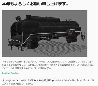 IMAGICブログニュースD51なめくじ2018年1月