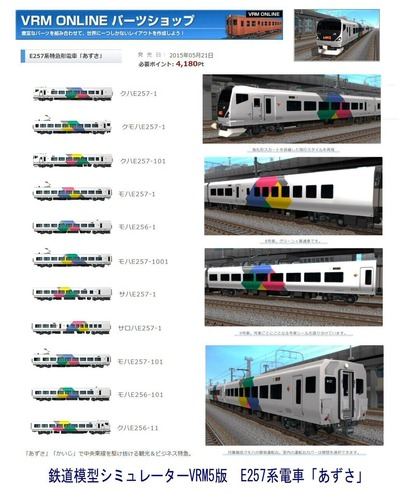 VRM5-E257系特急電車から3