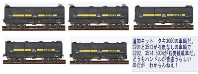 VRM3版貨物車両14年前のセキ3000-3