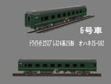 トワイライト24系25形オハネ25-562