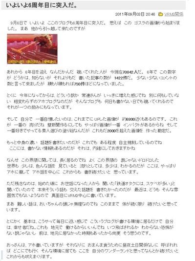 新VRM3の日4記事2011年9月6日