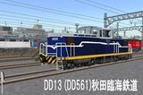 DD13オリジナル13-13