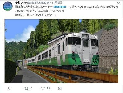 RailSim作者きのさきさんキハ58系東北色3