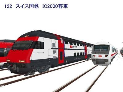 122 スイス国鉄 IC2000客車