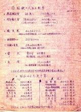 \鉄道資料9.
