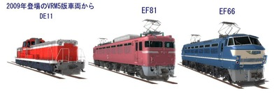 VRM5版EF66・EF81・DE11-2
