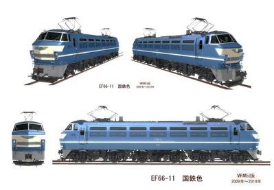 VRM5版EF66-11国鉄画像1