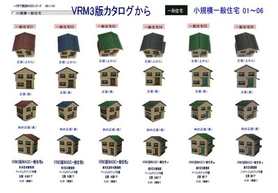 VRM3版部品リスト一般住宅1-6