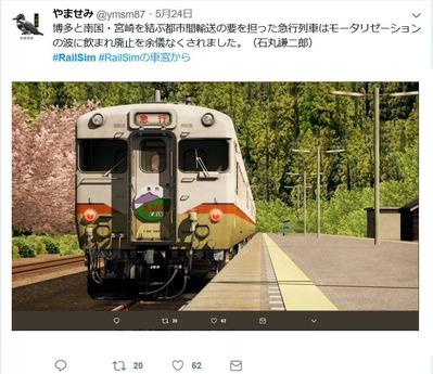 RailSimやませみさんキハ58系5.24.1