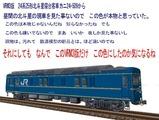 24系25形北斗星カニ24-505-VRM3-0