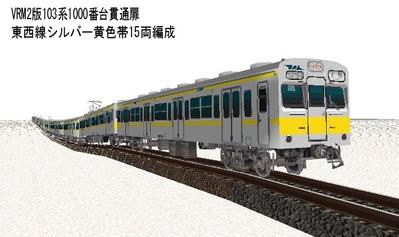 VRM3版103系背景画像1000番台2