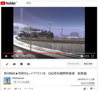 VRM3版C62蒸気機関車総集編2015.1