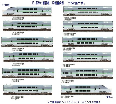 VRM2版新幹線編成E1系Max塗り絵1