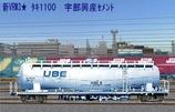 VRM仮想タンク車26小