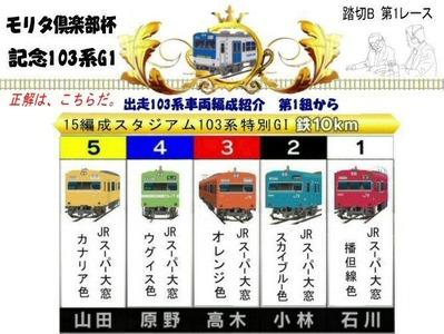 モリタ倶楽部杯記念103系踏切B第1レース出走車両1〇