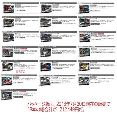 VRM5naginoDraive5