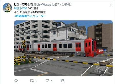VRM5 ビューわかしお-4