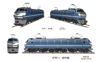 VRM5版EF90-1試作機画像1