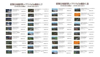 仮想越河駅レイアウトYouTube動画リスト表7-8