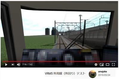 VRM5外周線amajoke氏4