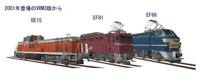 VRM3版EF66・EF81・DE15-1