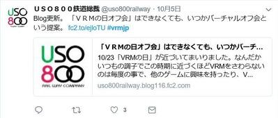 VRMオフ会1