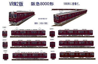 KATOレイアウトプラン6-9-阪急8000形11