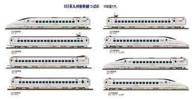 800系九州新幹線8輌編成1