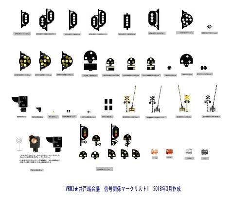 VRM3信号関係マークリスト1